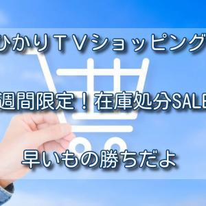 ひかりTVショッピング『1週間限定!在庫処分SALE』早いもの勝ちだよ