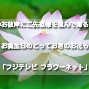 秋のお彼岸にご先祖様を偲んで贈る花も、お誕生日のとっておきのお花も「フジテレビ フラワーネット」