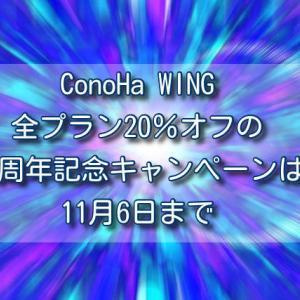 ConoHa WING全プラン20%オフの 2周年記念キャンペーンは11月6日まで