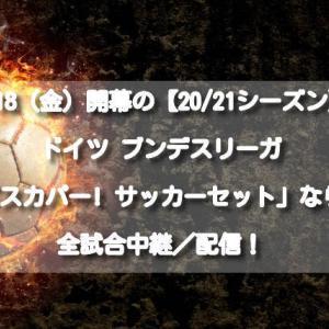9/18(金)開幕の【20/21シーズン】ドイツ ブンデスリーガを「スカパー! サッカーセット」なら全試合中継/配信!