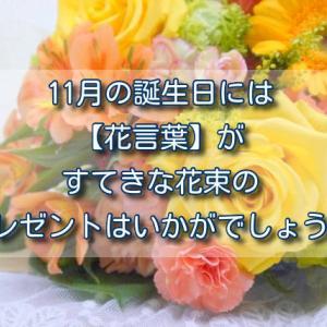11月の誕生日に【花言葉】がすてきなお花のプレゼントはいかがでしょう?