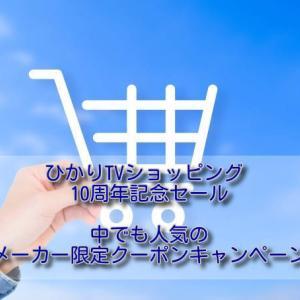ひかりTVショッピング 10周年記念セールの中でも人気の『メーカー限定クーポンキャンペーン』