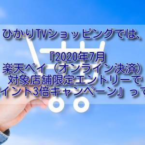 ひかりTVショッピング『2020年7月楽天ペイ対象店舗限定』ポイント3倍キャンペーンで『在宅避難準備』