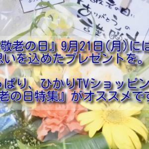 『敬老の日』9月21日(月)には思いを込めたプレゼントを。やっぱり、ひかりTVショッピング『敬老の日特集』がオススメです。
