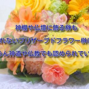 きれいなお花でご先祖様をお迎えし、神棚や仏壇に飾る榊も枯れないブリザーブドフラワー榊で。
