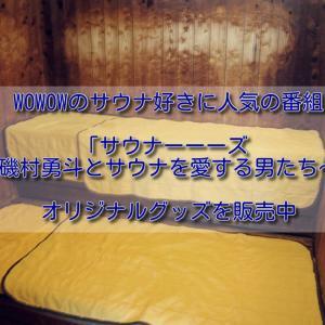 WOWOWのサウナ好きに人気の番組「サウナーーーズ 〜磯村勇斗とサウナを愛する男たち〜」のオリジナルグッズを販売中