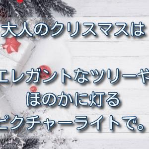 大人のクリスマスは、エレガントなツリーやほのかに灯るピクチャーライトで。