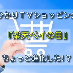 「ひかりTVショッピング」の『楽天ペイの日』がちょっと進化した!?