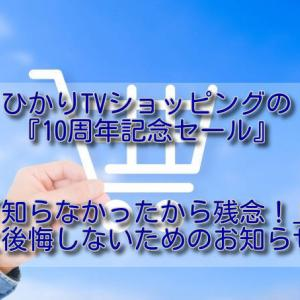 ひかりTVショッピングの『10周年記念セール』「知らなかったから残念!」と後悔しないためのお知らせ