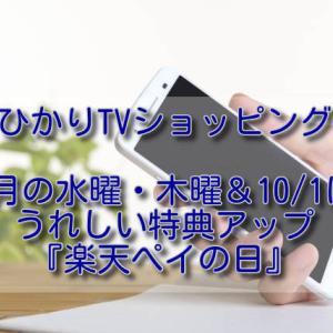 ひかりTVショッピング、9月の水曜・木曜&10/1はうれしい特典アップ『楽天ぺイの日』