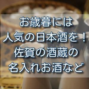 お歳暮には人気の日本酒を!佐賀の酒蔵の名入れお酒など