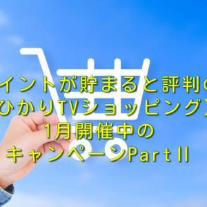 ポイントが貯まると評判の【ひかりTVショッピング】1月開催中のキャンペーンPartⅡ