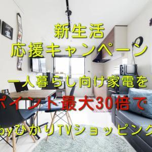 【新生活応援キャンペーン2021】一人暮らし向け家電をポイント最大30倍で!byひかりTVショッピング