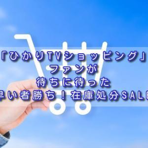 「ひかりTVショッピング」ファンが待ちに待った『早い者勝ち!在庫処分SALE』