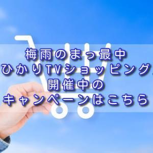 梅雨のまっ最中「ひかりTVショッピング」開催中のキャンペーンはこちら