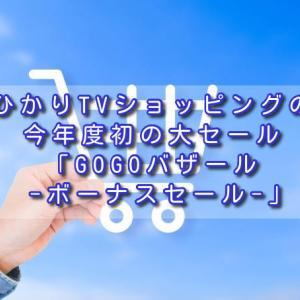 ひかりTVショッピングの今年度初の大セール「GOGOバザール -ボーナスセール-」