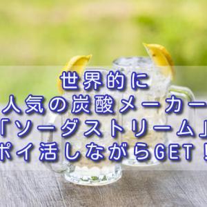 """世界的に人気の炭酸メーカー""""ソーダストリーム""""ポイ活しながらGET!"""