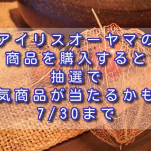 アイリスオーヤマの商品購入すると抽選で人気商品が当たるかも⁉7/30まで
