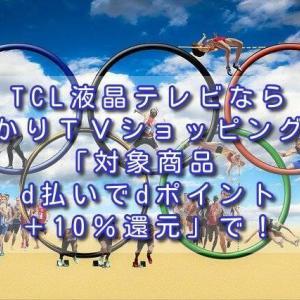 TCL液晶テレビなら、ひかりTVショッピングの「対象商品 d払いでdポイント+10%還元」で!