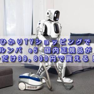 ひかりTVショッピングでルンバ e5 国内正規品が今だけ39,800円で買える!