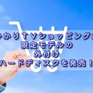 ひかりTVショッピングが限定モデルの外付けハードディスクを発売!