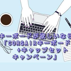 キーボードが欲しいなら「CORSAIRキーボード+キャップセットキャンペーン」