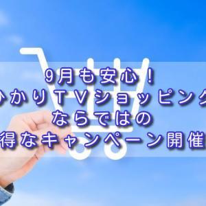 9月も安心!ひかりTVショッピングならではのお得なキャンペーン開催中