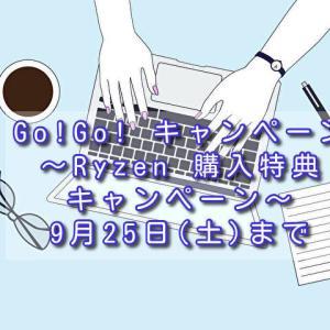 Go!Go! キャンペーン〜Ryzen 購入特典キャンペーン〜9月25日(土)まで