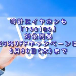 血中酸素レベル測定できる時計にイヤホン「realme」 対象商品25%OFFは9月30日(木)まで