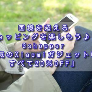 国境を超えるショッピングを楽しもう♪のGshopper「人気のXiaomiガジェット特集、すべて20%OFF」