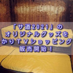 「サ道2021」のオリジナルグッズをひかりTVショッピングで販売開始!