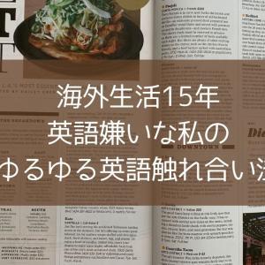 アメリカ在住なのに日本語生活 ゆるい英語環境で暮らす私の英語勉強法