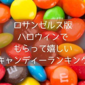 【ロサンゼルス2020】食べて美味しくもらって嬉しい ハロウィンキャンディー人気ランキング