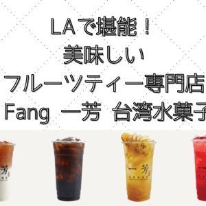 アメリカでも飲める!本場台湾で人気のフルーツティ【Yi Fang 一芳 台湾水菓茶】