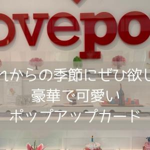 今年のホリデーカードは【Lovepop】で決まり!美しい3Dポップアップカード徹底紹介