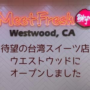 台湾スイーツ好きには嬉しい!LAのウエストウッドにMeet Freshがオープン!