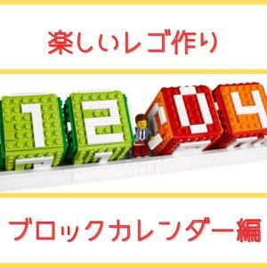 アメリカレゴ【LEGO 40172 Brick Calendar】ブロックカレンダー商品レビュー