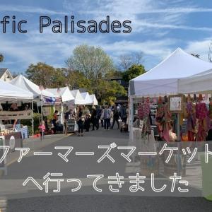 Pacific Palisades パシフィックパリセーズのファーマーズマーケットでお買い物