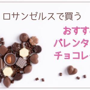 ロサンゼルスで買う!アメリカの高級バレンタインチョコレート おすすめ6選