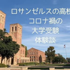 コロナ禍の大学受験 in アメリカ LA高校シニアの息子の体験談
