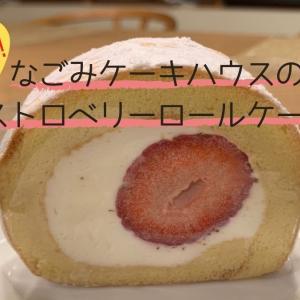 夫の誕生日は【Nagomi Cake House なごみケーキハウス】の日本風ケーキでお祝い