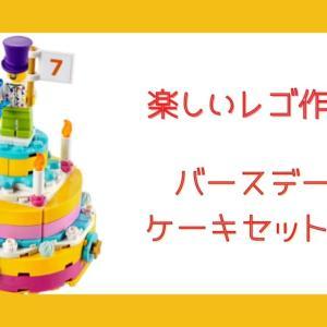 アメリカレゴ【LEGO 40382 Birthday Set】バースデーケーキセット 商品レビュー