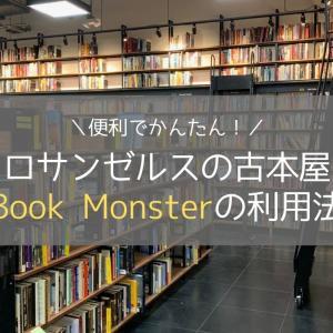 ロサンゼルスで本を売りたい!古本屋さん【Book Monster】利用してみました