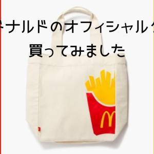 マクドナルド好きにおすすめ!アメリカのマクドナルド公式グッズ購入してみよう