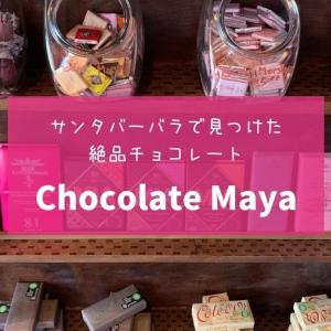 サンタバーバラの美味しいチョコレート!【Chocolate Maya チョレート マヤ】