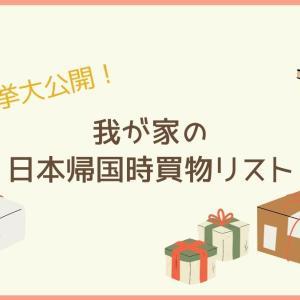 アメリカでは買えない!日本から必ず買ってくる我が家の必需品大公開
