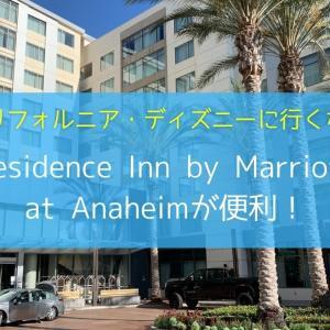 家族4人でも泊まれる!カリフォルニア・ディズニー周辺のオススメホテル Residence Inn by Marriot