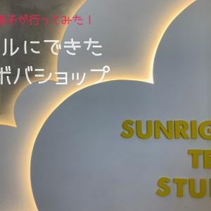 ソーテルの新しいボバティーショップ【SUNRIGHT TEA STUDIO】行ってみました