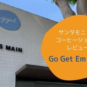 LAの大人気コーヒーショップ【Go Get Em Tiger】レビュー