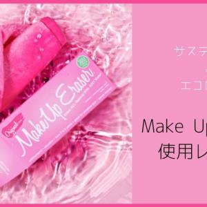 水で濡らすだけでメイクが落とせる!The Original Make Up Eraserの使い心地レビュー